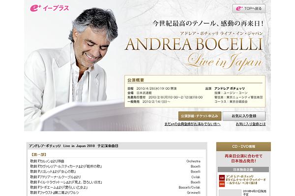 アンドレア・ボチェッリ Live in Japan 2010 予定演奏曲目